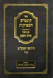 Kuntres Hasfeikos, Im Toras Hasafek (Hebrew Only)