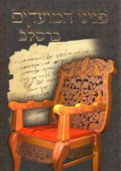 Peninei Moadim Breslov: Sukkos, Chanukah, Asara B'Teves (Hebrew Only)