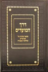 Derech HaMoadim (Hebrew Only)