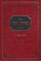 Shiras Dovid - Mar'ei Mekomos (Hebrew Only)