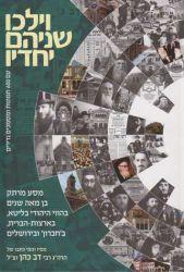 Vayelchu Shneihem Yachdav (Hebrew Only)