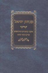 Minchas Yechiel (Hebrew Only)