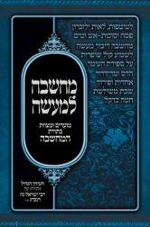 Machshava Lemaisa, Moadim (Hebrew Only)