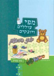 Mipi Olalim Banim (Hebrew Only)