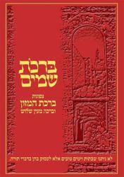 Birchos Shamayim (Hebrew Only)