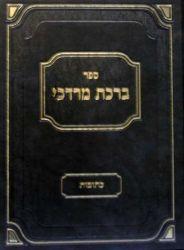 Birchas Mordechai, Kesubos (Hebrew Only)