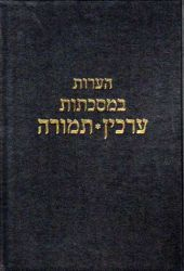 He'aros B'meseches Arachin-Temurah (Hebrew Only)