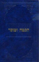Chochma U'Mussar (Hebrew Only)