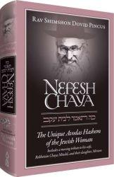 Nefesh Chaya