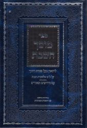 Mosach Hashabbos (Hebrew Only)