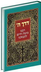 DERECH HASHEM MENUKAD (Hebrew Only)