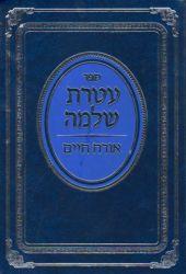 Ateres Shlomo-Orach Chaim (Hebrew Only)