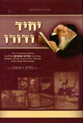 Yachid V'Doro (2 volumes) (Hebrew Only)