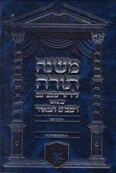 Mishnah Torah L'HaRambam-Hilchos Shofar