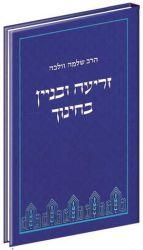 Z'RIA U'BINYAN B'CHINUCH (Hebrew Only)