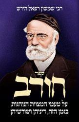 Chorev (Hebrew Only)