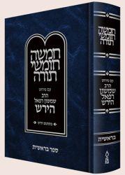 Hirsch Chumash, New Edition, Bereishis (Hebrew)