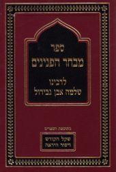 Sefer Mivchar Hapeninim (2 volumes) (Hebrew Only)