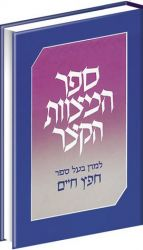 SEFER HAMITZVOTH HAKATZAR (Hebrew Only)