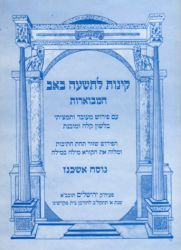 Kinnos Hamevuaros (Hebrew Only)
