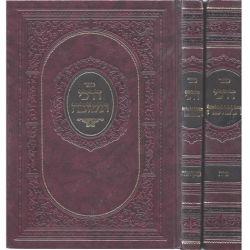 Darchei Teshuvah, Mikvaos/Niddah 2 Volume