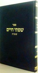 Sifsei Chaim, Shemos