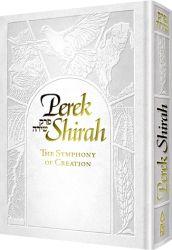 Perek Shirah: The Symphony of Creation (White)