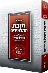 Chovas Hatalmidim, Velechtecha VaDerech (Hebrew Compact)