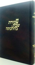 Shemiras Shabbos K'Hilchasa, Vol. 2 (Hebrew Only)