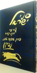 Penei Yisroel, Arba Avos