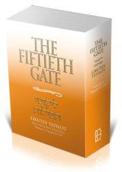 The Fiftieth Gate: Likutey Tefilot – Reb Noson's Prayers, Volume 4: Prayers 67-104.