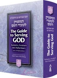 The Guide to Serving G-d