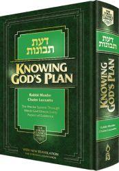 Knowing G-d's Plan (Daas Tevunos)