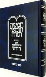 Hirsch Chumash New Edition, Bamidbar (Hebrew Only)