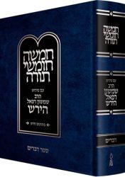 Hirsch Chumash HEBREW NEW ED, Devarim (Hebrew Only)