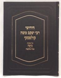 Chidushei Rav Kulefsky, Beitzah/Muktzah (Hebrew Only)