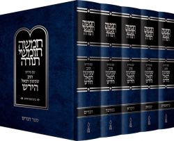 Hirsch Chumash, Hebrew, New Ed. SET (Hebrew Only)