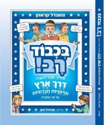 B'chvod Rav (Honorable Mentchen) (Hebrew Only)