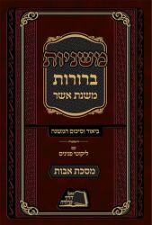Mishnayos Beruros, Avos (Hebrew Only)