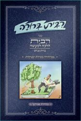 Ribbis Berurah (Hebrew Only)