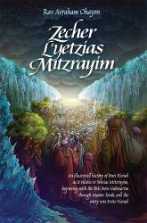 Zecher L'Yetzias Mitzrayim