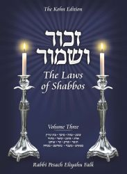 Zachor V'Shamor - The Laws of Shabbos, Vol 3