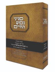 Peninei Nefesh HaChaim (Hebrew Only)