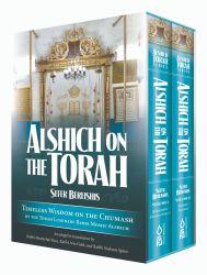 Alshich on the Torah, Bereishis, 2 vols