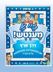 Zei A Mentch (Honorable Mentschen - Yiddish)
