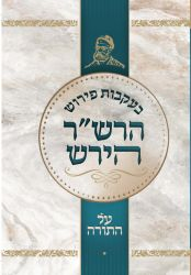 B'ikvos Peirush Hirsch al Hatorah (Hebrew Only)