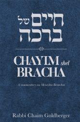 Chayim Shel Bracha: Masechta Berachos