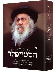 HaSteipler (Hebrew Only)
