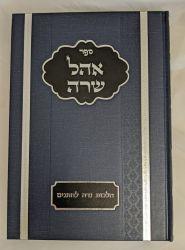 Ohel Sarah: Hebrew Edition