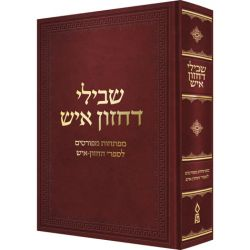 Shvilei d'Chazon Ish (Hebrew Only)